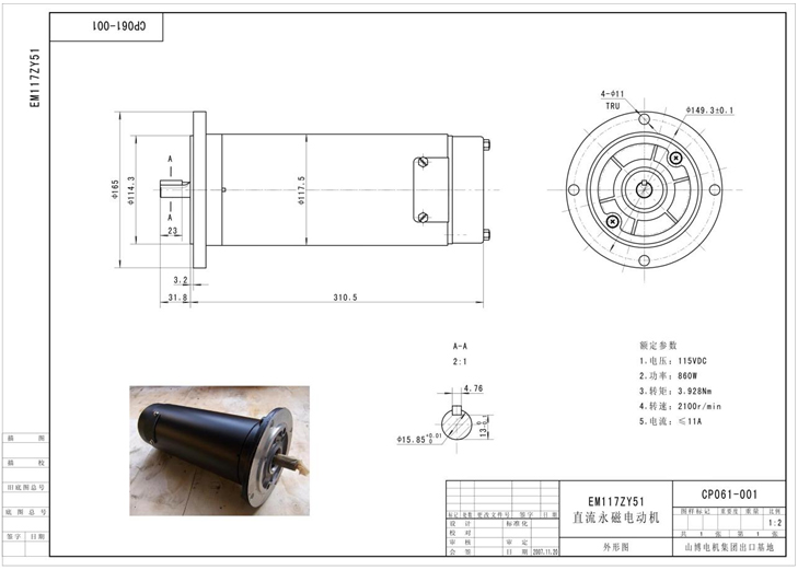 Shanbo Electric Machine Group